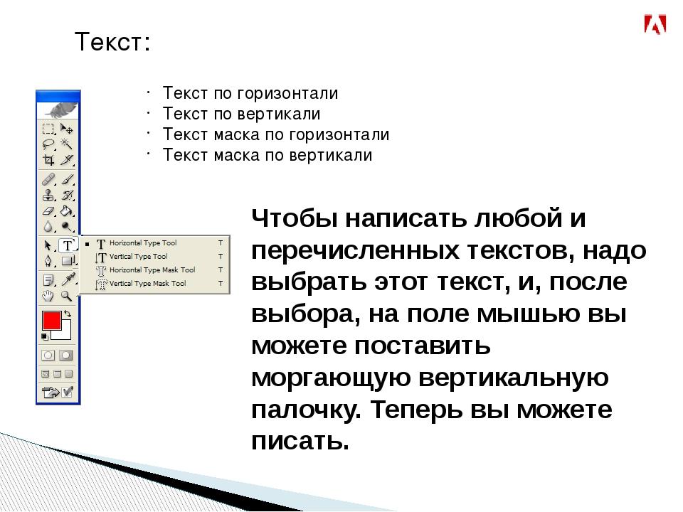 Текст: Текст по горизонтали Текст по вертикали Текст маска по горизонтали Тек...