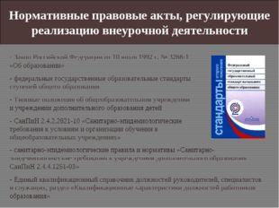 Нормативные правовые акты, регулирующие реализацию внеурочной деятельности -