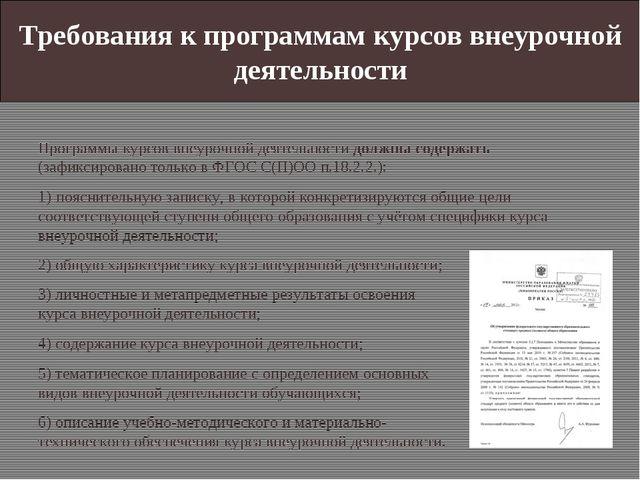 Требования к программам курсов внеурочной деятельности Программы курсов внеур...