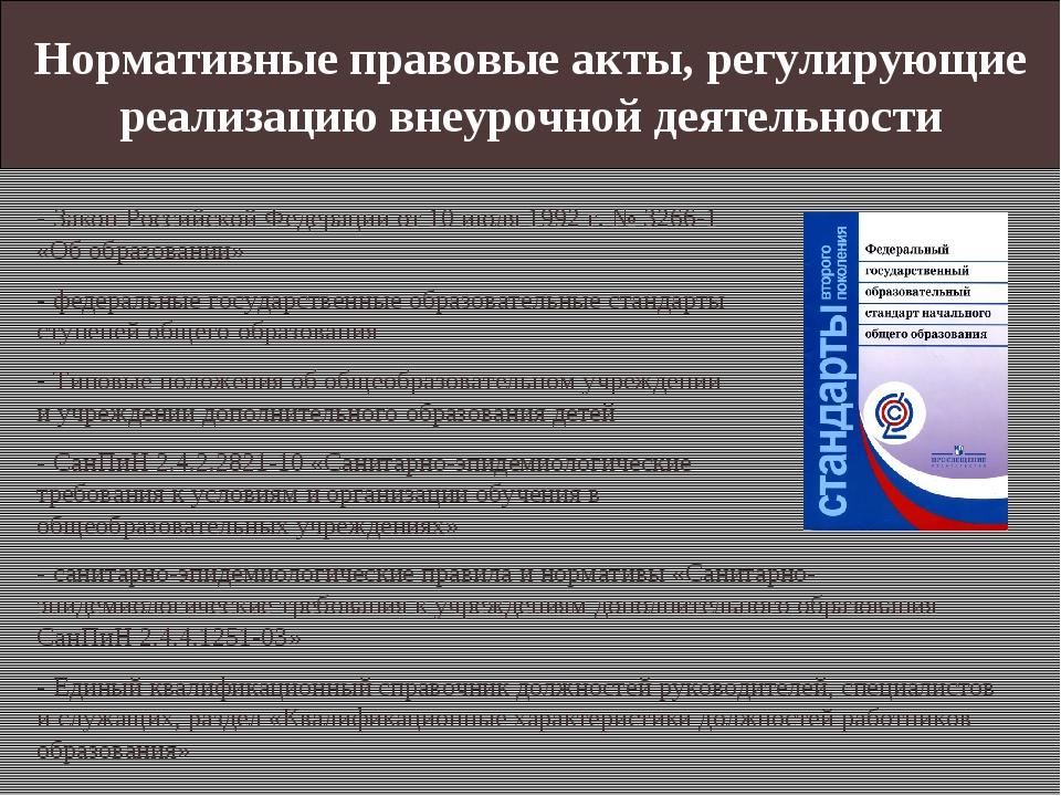 Нормативные правовые акты, регулирующие реализацию внеурочной деятельности -...