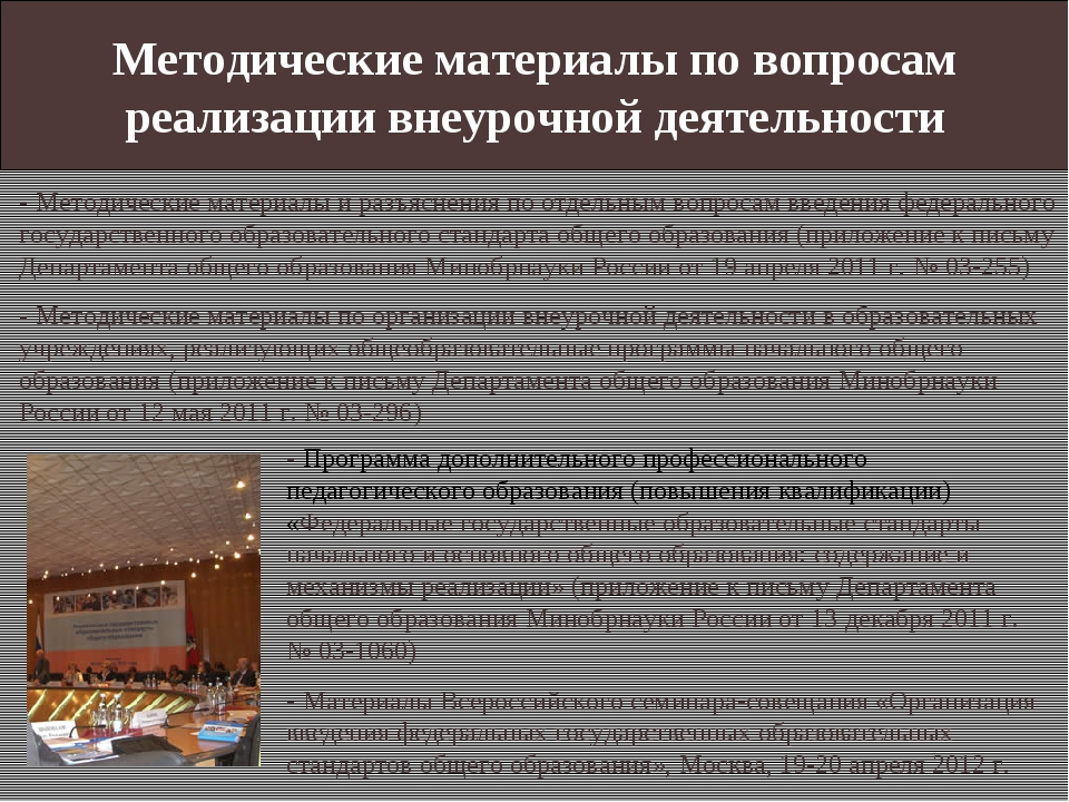 Методические материалы по вопросам реализации внеурочной деятельности - Метод...