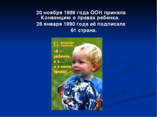 20 ноября 1989 года ООН приняла Конвенцию о правах ребенка. 26 января 1990 г