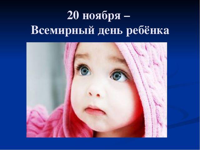 20 ноября – Всемирный день ребёнка