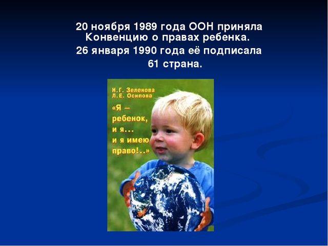20 ноября 1989 года ООН приняла Конвенцию о правах ребенка. 26 января 1990 г...