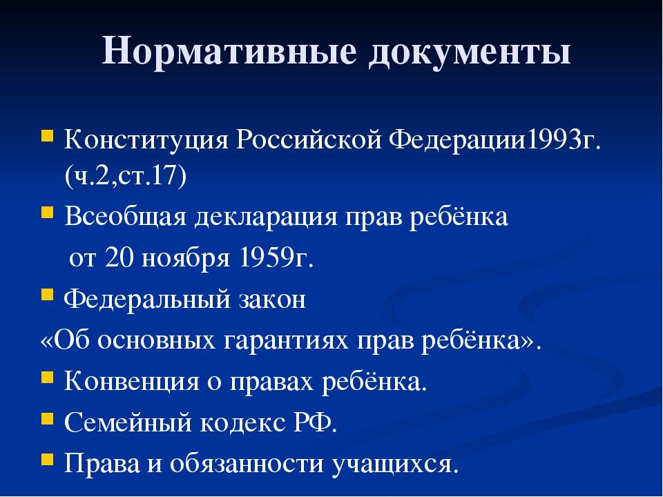 Нормативные документы Конституция Российской Федерации1993г.(ч.2,ст.17) Всео...