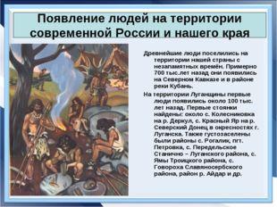 Древнейшие люди поселились на территории нашей страны с незапамятных времён.