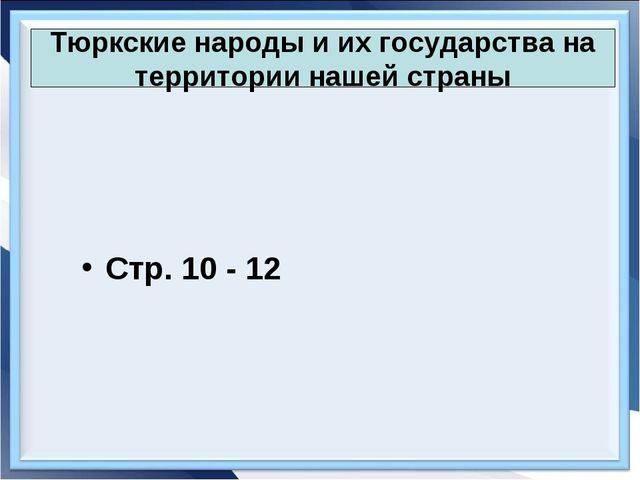 Тюркские народы и их государства на территории нашей страны Стр. 10 - 12