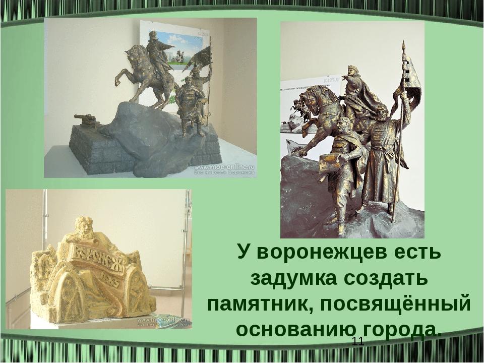 У воронежцев есть задумка создать памятник, посвящённый основанию города.