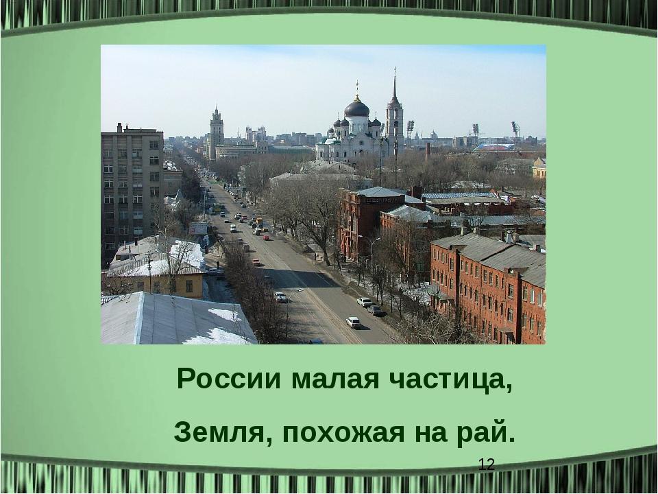 России малая частица, Земля, похожая на рай.
