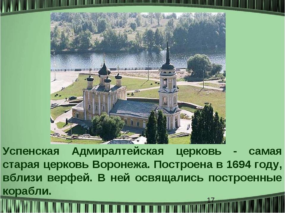 Успенская Адмиралтейская церковь - самая старая церковь Воронежа. Построена в...
