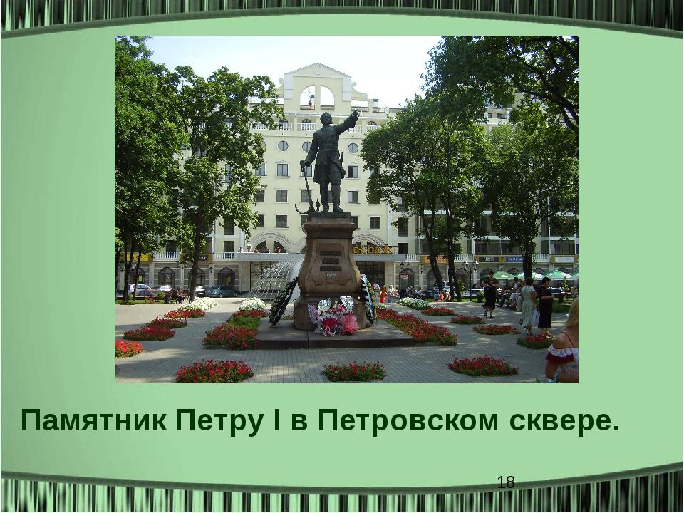 Памятник Петру I в Петровском сквере.