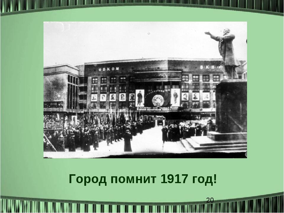 Город помнит 1917 год!