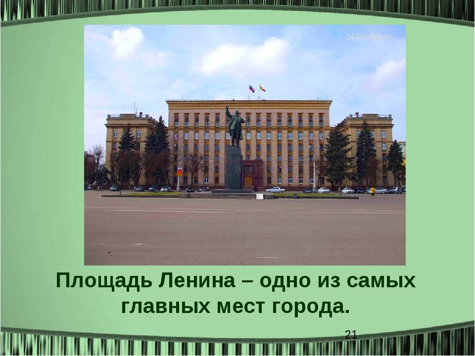 Площадь Ленина – одно из самых главных мест города.
