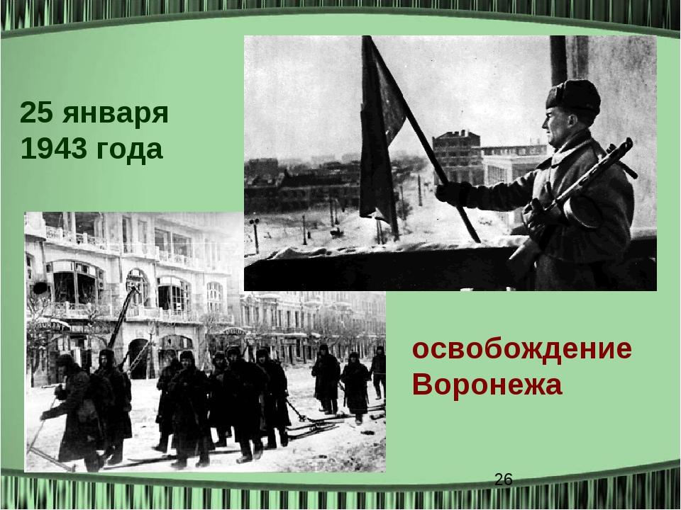 25 января 1943 года освобождение Воронежа