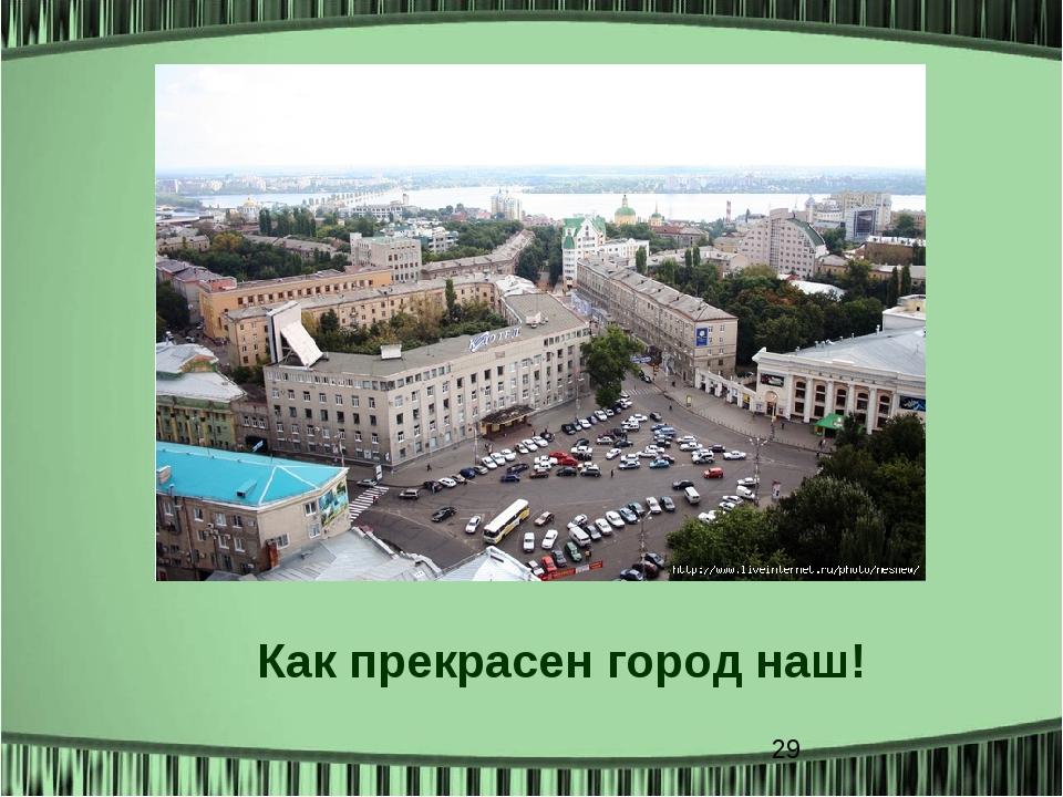 Как прекрасен город наш!