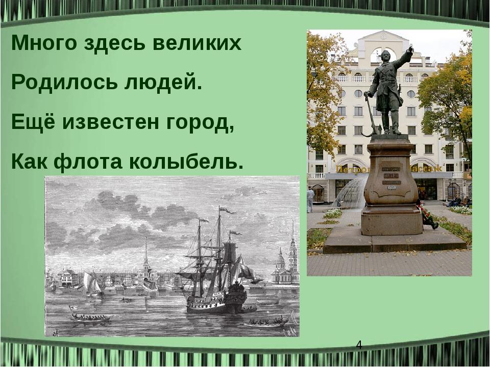 Много здесь великих Родилось людей. Ещё известен город, Как флота колыбель.
