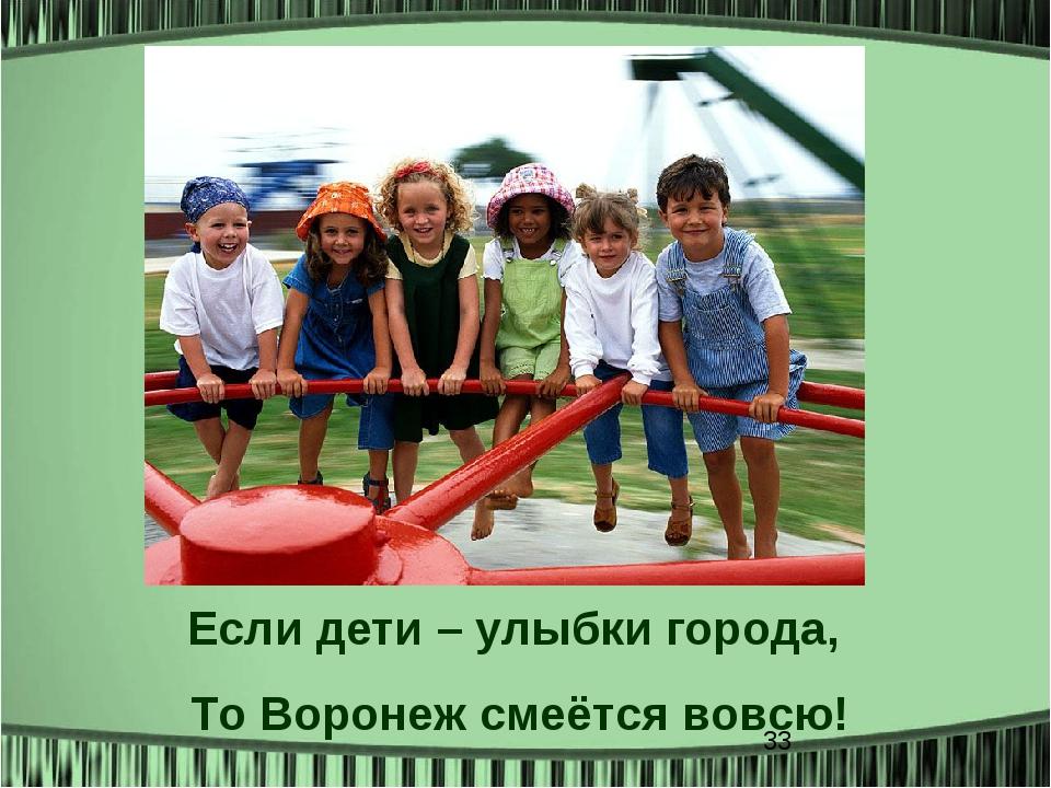 Если дети – улыбки города, То Воронеж смеётся вовсю!