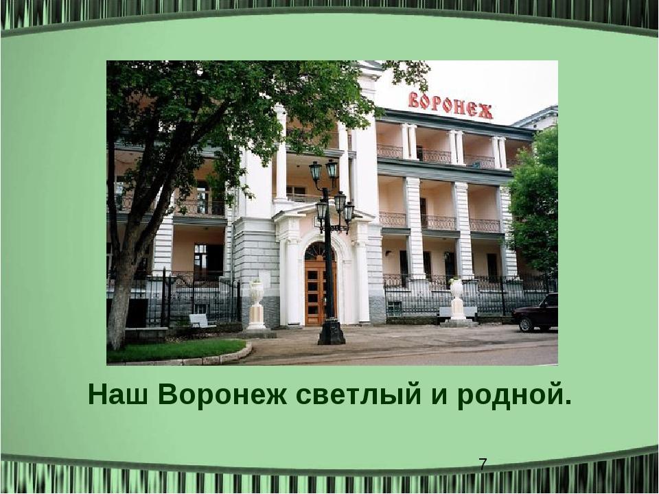 Наш Воронеж светлый и родной.