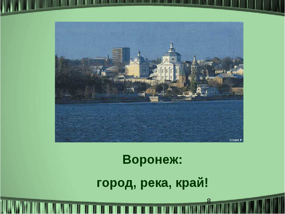 Воронеж: город, река, край!