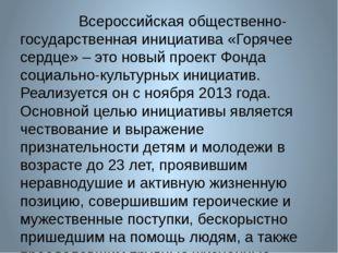 Всероссийская общественно-государственная инициатива «Горячее сердце» – это