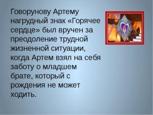Говорунову Артему нагрудный знак «Горячее сердце» был вручен за преодоление т