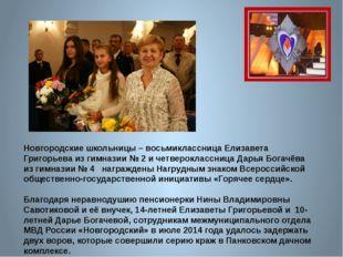 Новгородские школьницы – восьмиклассница Елизавета Григорьева из гимназии № 2