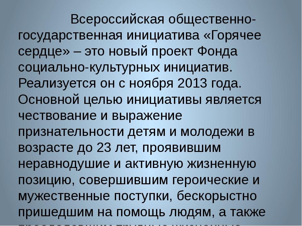 Всероссийская общественно-государственная инициатива «Горячее сердце» – это...