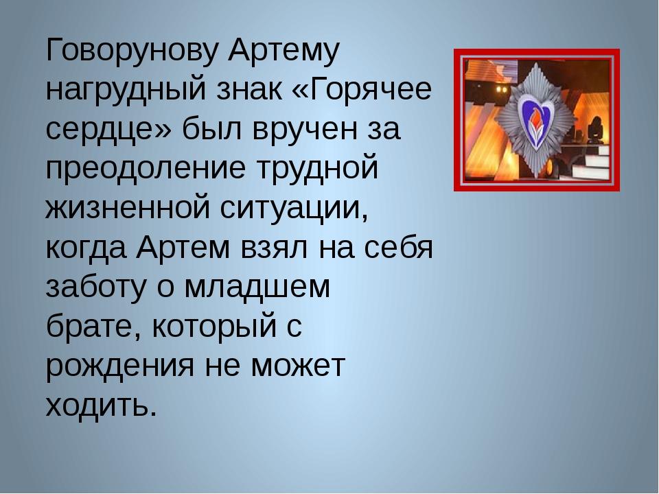 Говорунову Артему нагрудный знак «Горячее сердце» был вручен за преодоление т...