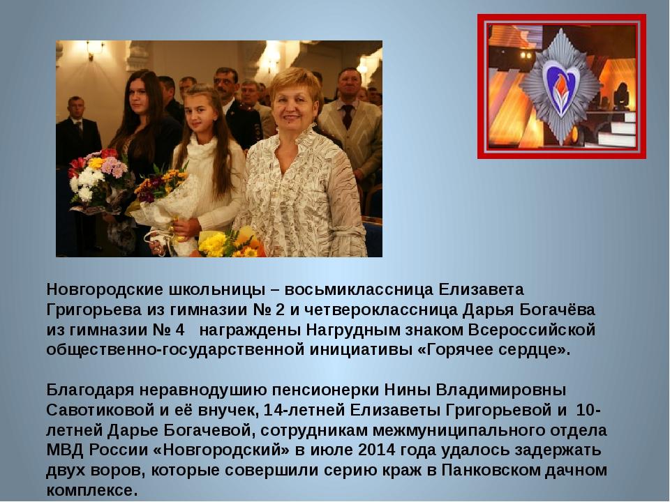 Новгородские школьницы – восьмиклассница Елизавета Григорьева из гимназии № 2...
