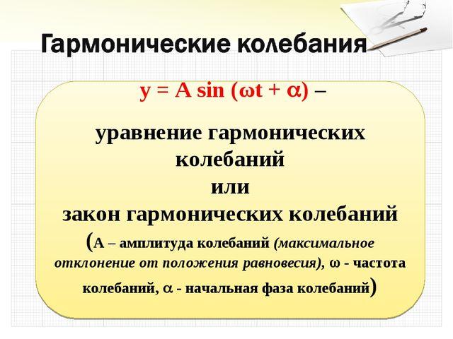 y = A sin (ωt + ) – уравнение гармонических колебаний или закон гармоническ...