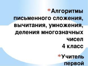 Учитель первой категории Ермакова Евгения Анатольевна Алгоритмы письменного с
