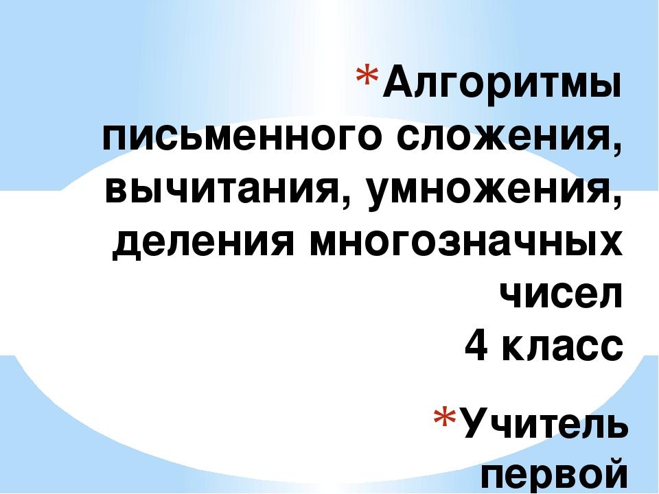 Учитель первой категории Ермакова Евгения Анатольевна Алгоритмы письменного с...