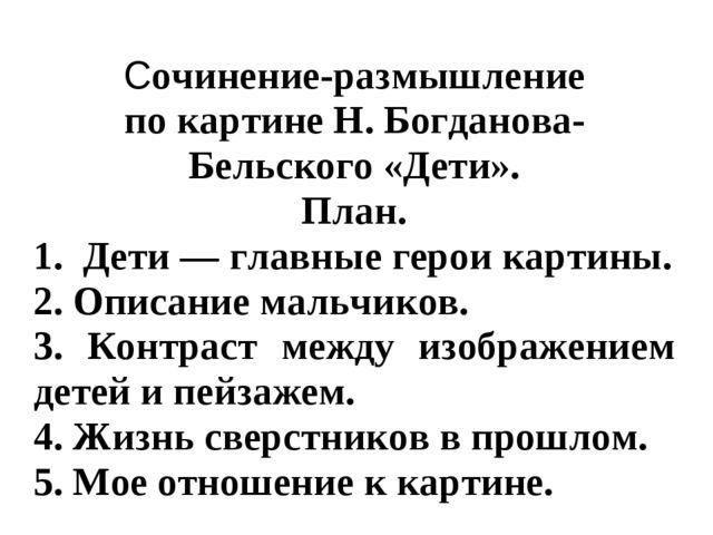 Сочинение-размышление по картине Н. Богданова-Бельского «Дети». План. 1. Дети...