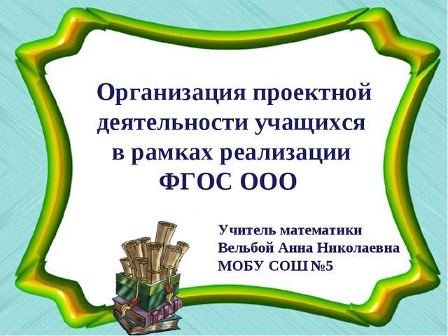 Организация проектной деятельности учащихся в рамках реализации ФГОС ООО Учи...