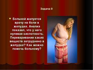 Задача 9 Больной жалуется врачу на боли в желудке. Анализ показал, что у него