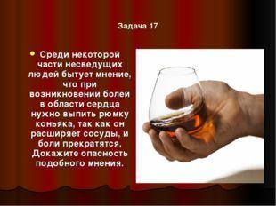 Задача 17 Среди некоторой части несведущих людей бытует мнение, что при возни