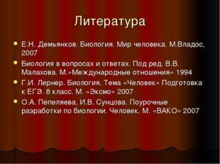 Литература Е.Н. Демьянков. Биология. Мир человека. М.Владос, 2007 Биология в