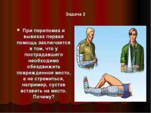 Задача 2 При переломах и вывихах первая помощь заключается в том, что у постр