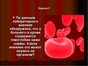 Задача 3 По данным лабораторного анализа обнаружено, что у больного в крови с