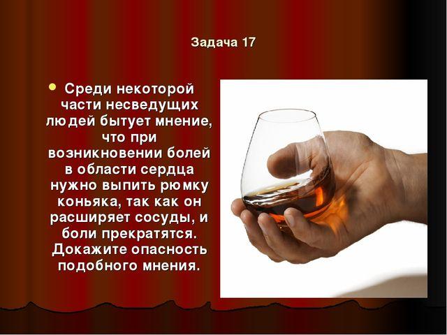 Задача 17 Среди некоторой части несведущих людей бытует мнение, что при возни...