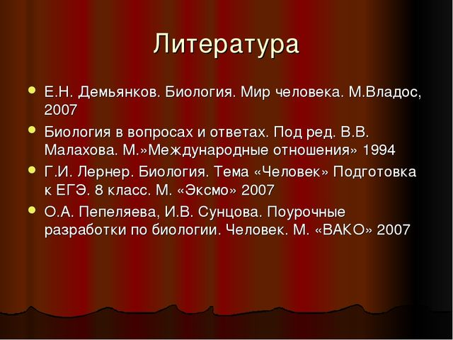 Литература Е.Н. Демьянков. Биология. Мир человека. М.Владос, 2007 Биология в...
