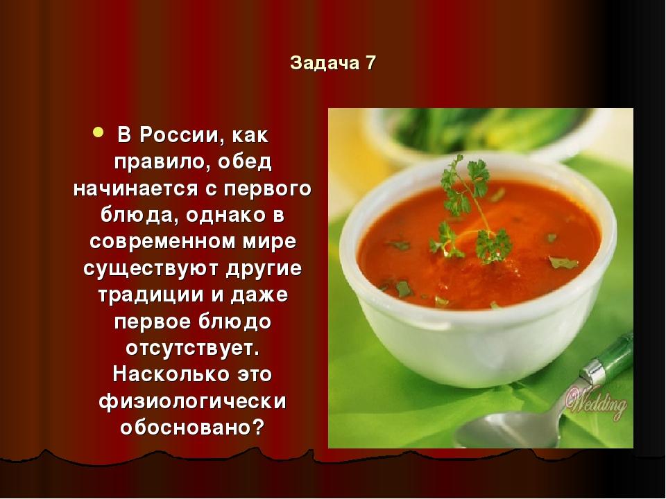 Задача 7 В России, как правило, обед начинается с первого блюда, однако в сов...
