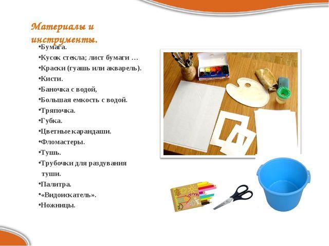Материалы и инструменты. Бумага. Кусок стекла; лист бумаги … Краски (гуашь ил...