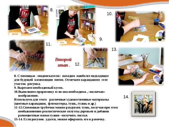 8. 9. 10. 11. 12. 13. 14. Второй этап . 8. С помощью «видоискателя» находим н...
