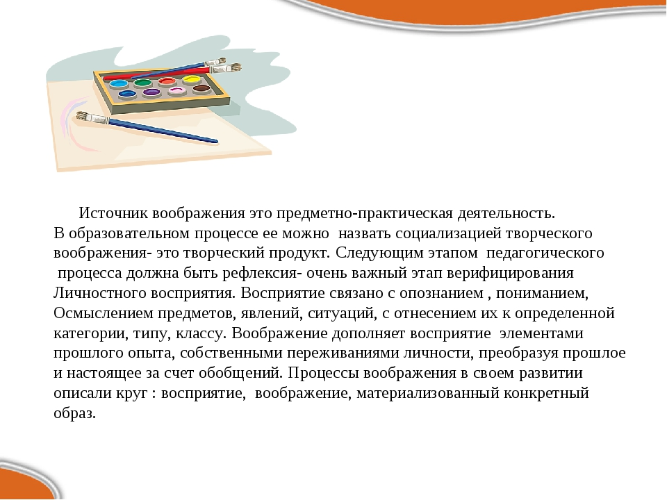 Источник воображения это предметно-практическая деятельность. В образователь...