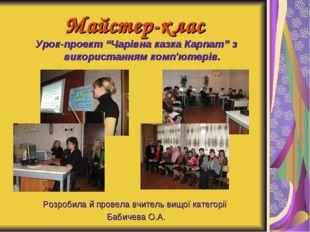 """Майстер-клас Урок-проект """"Чарівна казка Карпат"""" з використанням комп'ютерів."""