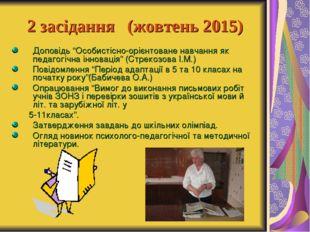 """2 засідання (жовтень 2015) Доповідь """"Особистісно-орієнтоване навчання як педа"""