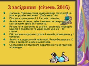 """3 засідання (січень 2016) Доповідь """"Використання комп'ютерних технологій на у"""