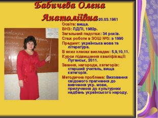 Бабичева Олена Анатоліївна Дата народження:20.03.1961 Освіта: вища. ВНЗ: ЛДПІ