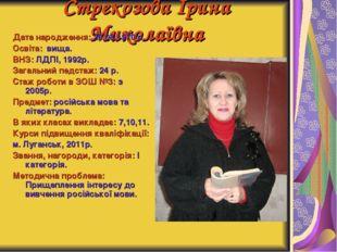 Стрекозова Ірина Миколаївна Дата народження: 20.08.1970 р. Освіта: вища. ВНЗ: